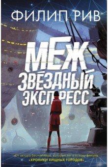 Обложка книги Межзвездный экспресс, Рив Филип