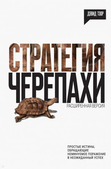 Стратегия черепахи: простые истины, обращающие неминуемое поражение в неожиданный успех, Тзор Дэвид