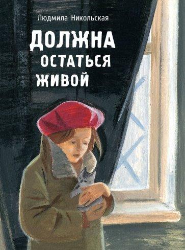 Должна остаться живой, Никольская Людмила Дмитриевна