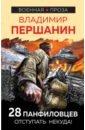 Першанин Владимир Николаевич 28 панфиловцев. Отступать некуда! першанин в 28 панфиловцев отступать некуда