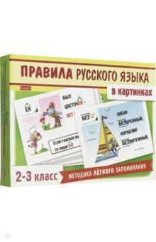 Купить Правила русского языка в картинках. 2-3 классы. 24 карточки, ХАТБЕР-книги, Обучающие карточки