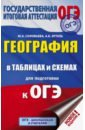 ОГЭ. География в таблицах и схемах для подготовки к ОГЭ, Соловьева Юлия Алексеевна