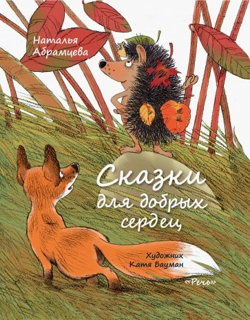 Сказки для добрых сердец, Абрамцева Наталья Корнельевна