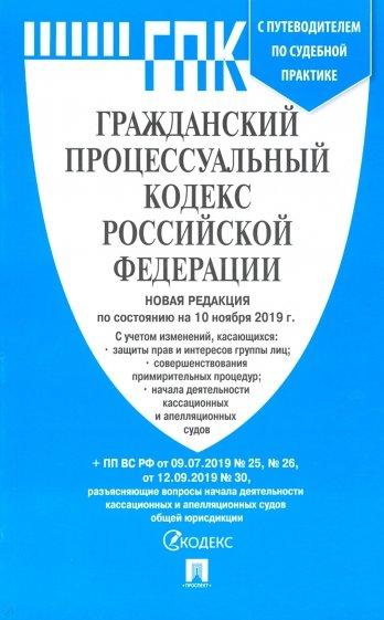 консультант гражданский процессуальный кодекс