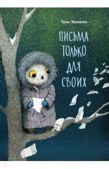 Купить Письма только для своих, Поляндрия, Современные сказки зарубежных писателей