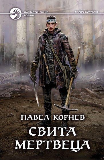 Свита мертвеца, Корнев Павел Николаевич