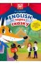 Обложка Английский язык. Английский через сказку. Сценарии и упражнения для начальной школы. Книга 2