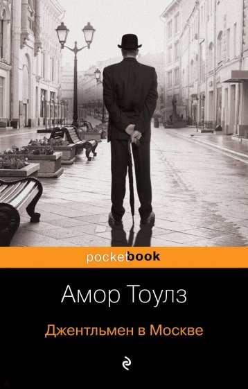 Джентльмен в Москве, Тоулз Амор