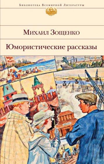 Юмористические рассказы, Зощенко Михаил Михайлович
