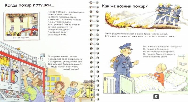 Иллюстрация 1 из 18 для Пожарная команда - Катя Райдер | Лабиринт - книги. Источник: Лабиринт
