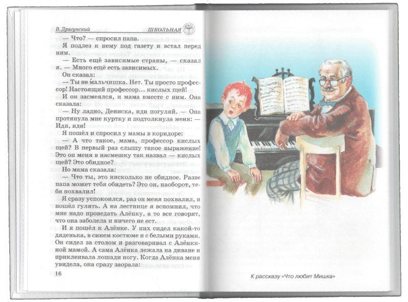 Иллюстрация 1 из 8 для Дениска и его друзья - Виктор Драгунский   Лабиринт - книги. Источник: Лабиринт
