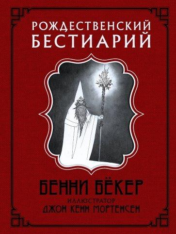 Рождественский бестиарий, Бёкер Б.