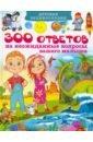 Обложка Детская энциклопедия. 300 ответов на неожиданные вопросы