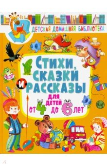 Купить Стихи, сказки и рассказы для детей от 4 до 6 лет, Владис, Сборники произведений и хрестоматии для детей