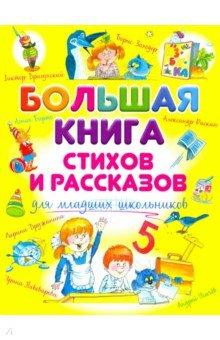 Большая книга стихов и рассказов для младших школьников фото