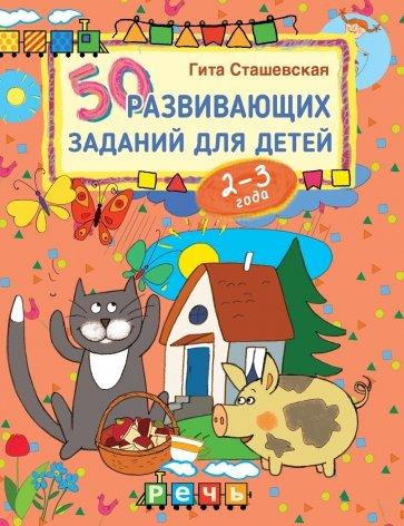 50 развивающих заданий для детей 2-3 лет, Сташевская Гита