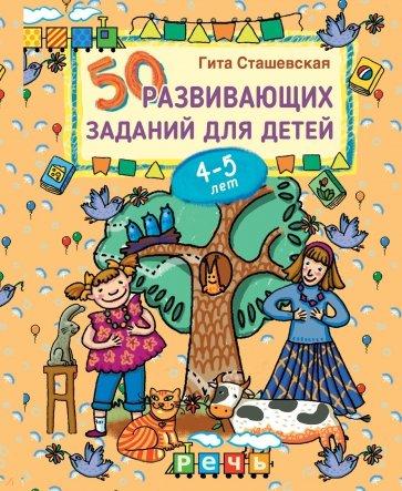 50 развивающих заданий для детей 4-5 лет, Сташевская Гита