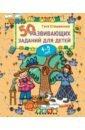Сташевская Гита 50 развивающих заданий для детей 4-5 лет