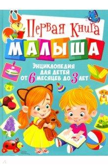 Купить Первая книга малыша. Энциклопедия для детей от 6 месяцев до 3 лет, Владис, Знакомство с миром вокруг нас