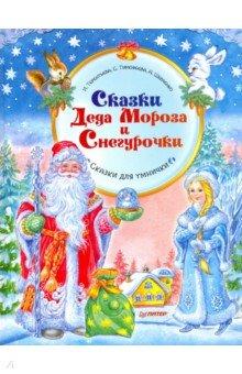 Купить Сказки Деда Мороза и Снегурочки, Питер, Головоломки, игры, задания