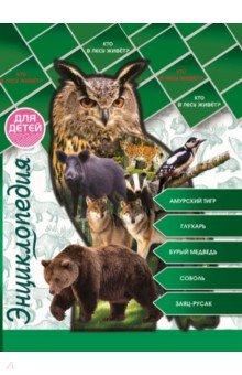 Купить Энциклопедия для детей. Кто в лесу живет?, Проф-Пресс, Животный и растительный мир