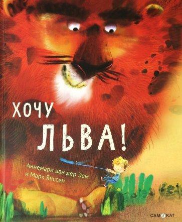 Хочу льва!, Эем Аннемари ван дер