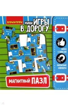 Купить Игры в дорогу развивающие Магнитный пазл 5+ (ВВ3561), Bondibon, Игры на магнитах