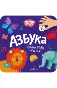 Купить Азбука, Бином Детства, Знакомство с буквами. Азбуки