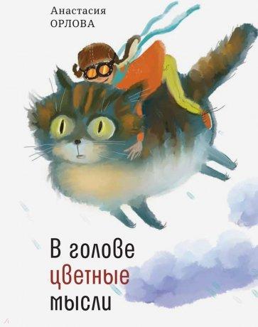 В голове цветные мысли, Орлова А. А.