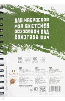 Блокнот для эскизов, 60 листов, А5, Sketches, пружина слева (БЛ-2650).
