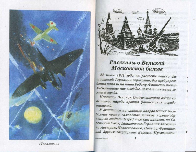 Иллюстрация 1 из 13 для Рассказы о войне - Сергей Алексеев   Лабиринт - книги. Источник: Лабиринт
