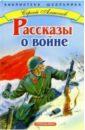 Алексеев Сергей Петрович Рассказы о войне цена