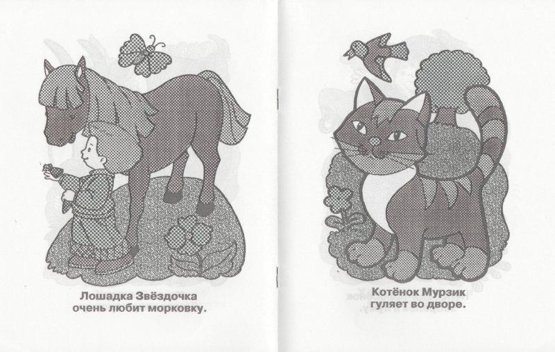 Иллюстрация 1 из 3 для Кто на ферме живет   Лабиринт - книги. Источник: Лабиринт