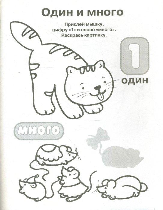 Иллюстрация 1 из 4 для Учись считать - Л. Маврина | Лабиринт - книги. Источник: Лабиринт