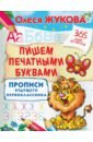 Жукова Олеся Станиславовна Пишем печатными буквами. Прописи будущего первоклассника