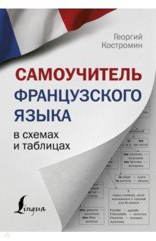 Костромин Георгий Васильевич. Самоучитель французского языка в схемах и таблицах