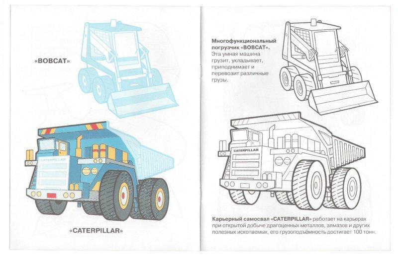 Иллюстрация 1 из 4 для Супермашины   Лабиринт - книги. Источник: Лабиринт