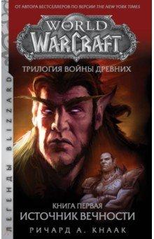 World of Warcraft. Трилогия Войны Древних: Источник Вечности. Кнаак Ричард