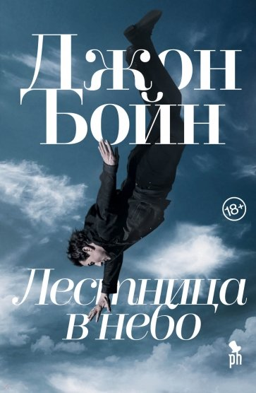 Лестница в небо, Бойн Джон