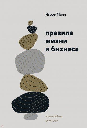 Правила жизни и бизнеса, Манн Игорь Борисович