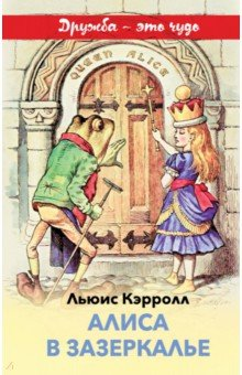 Купить Алиса в Зазеркалье, Эксмо, Классические сказки зарубежных писателей