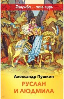 Руслан и Людмила, Эксмо, Отечественная поэзия для детей  - купить со скидкой