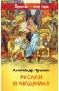 Обложка Руслан и Людмила