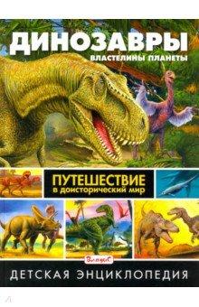 Купить Динозавры - властелины планеты. Путешествие в доисторический мир, Владис, Животный и растительный мир