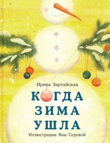Когда Зима ушла, Зартайская Ирина Вадимовна