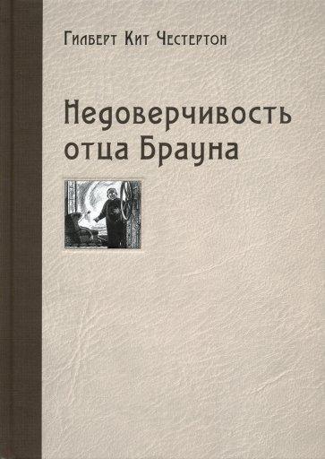 Недоверчивость отца Брауна, Честертон Гилберт Кит