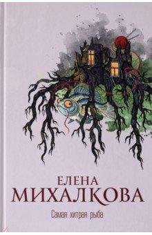 Обложка книги Самая хитрая рыба, Михалкова Елена Ивановна
