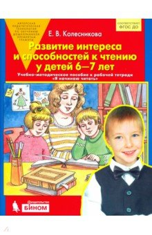 Развитие интереса и способностей к чтению у детей 6-7 лет: Учебно-методическое пособие эксмо интеллектуальное развитие для детей 6 7 лет