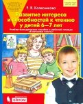 Развитие интереса и способностей к чтению у детей 6-7 лет. Учебно-методическое пособие. ФГОС ДО