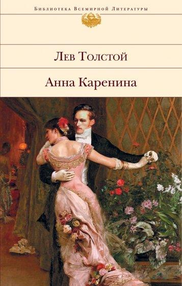 Анна Каренина /БВЛ, Толстой Лев Николаевич